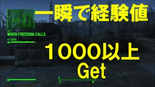 fallout4  レベル上げ コツ