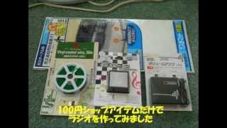 getlinkyoutube.com-100均アイテムだけでAMラジオを作ってみた。DIY AM radio with $1 shop items.
