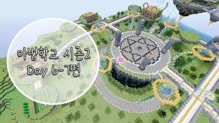 양띵 [마법학교 시즌2 DAY 6-7편 / Ars Magica] 마인크래프트