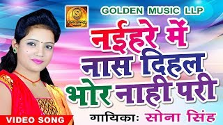 "getlinkyoutube.com-""बिना गवने भतार"" || Bina Gavne Bhatar || सोना सिंग || Love Ke Parcha || Super Golden"