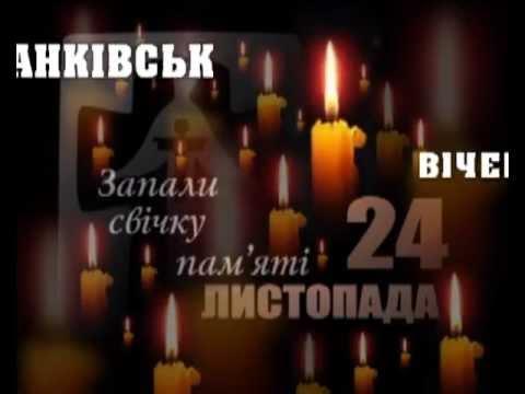 24 листопада - запали свічку пам'яті жертвам Голодомору