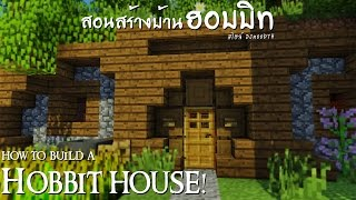 "getlinkyoutube.com-Minecraft : สอนสร้างฮอบบิท ""Hobbit House!"""