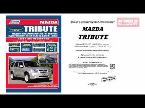 ИНСТРУКЦИЯ Mazda Tribute Модели 2000-2007 гг. выпуска.