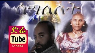 Full Eritrean Movie - Seglelet