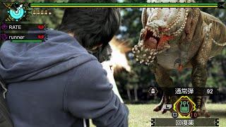 【実写モンハン】もしも現代にモンスターハンターという職業が存在したら Monster Hunter in Real Life