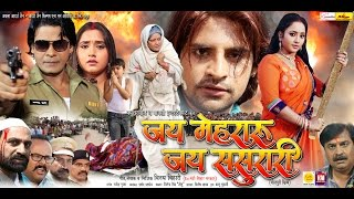 getlinkyoutube.com-Jai Mehraru Jai Sasurari - जय मेहरारू जय ससुरारी | Latest Bhojpuri Movie Trailer | Film Promo