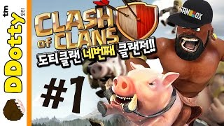getlinkyoutube.com-골페위 첫경험!? [클래시 오브 클랜: 네번째 클랜전 #1편] Mobile Game - Clash of Clans (COC) Clans War Live  - [도티]