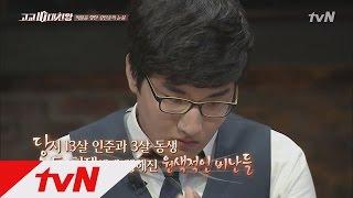 강용석 子' 강인준-강세준, 원색적 비난에 '눈물 고교10천왕 7화