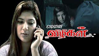 getlinkyoutube.com-Mouna Vizhigal Tamil Full Movie | Sandeep, Diya | Tamil New Movies full 2014