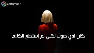 getlinkyoutube.com-Sia - bird set free مترجمة