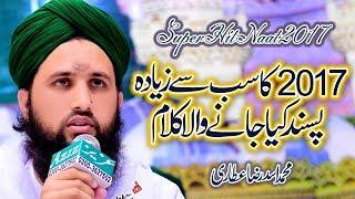 AllahHumma Sallay Ala Syedina Muhammad - Meetha Madina Door Hai - Asad Raza Attari 2018
