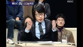 getlinkyoutube.com-Infinite Challenge, 100 Minute Discussion  #01, 100분 토론 20070224