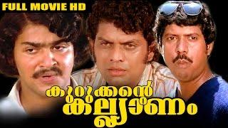 getlinkyoutube.com-Malayalam Comedy Movie | Kurukkante Kalyanam  Full Movie