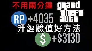 getlinkyoutube.com-GTA Online 不用兩分鐘升 4千 經驗值 (快速升LV方法)