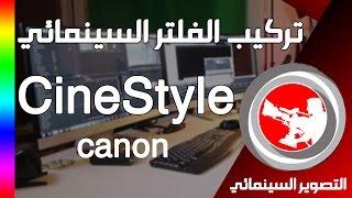 getlinkyoutube.com-تعديل الألوان في الفيديو | تركيب نمط CineStyle على كاميرا Canon للتصوير السيمائي