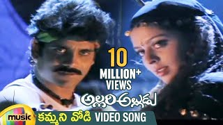 getlinkyoutube.com-Allari Alludu Telugu Movie Video Songs | Kammani Vodi Song | Nagarjuna | Nagma | Mango Music