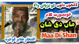 Maa Di Shan Iftikhar Hussain Tahir  [ late ]