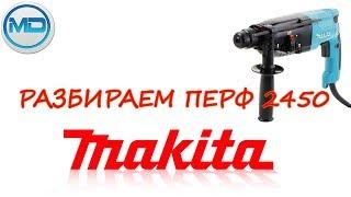 getlinkyoutube.com-разборка перфоратора makita HR2450 за 5 минут до м