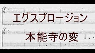 エグスプロージョン「本能寺の変」 BGMを作ってみた(ギター&ベースTAB譜付き)