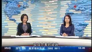 getlinkyoutube.com-Hong Kong ATV News 六點鐘新聞 in Cantonese