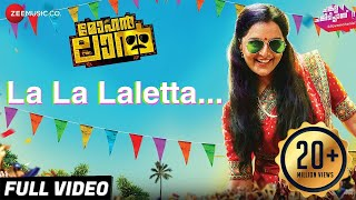 La La Laletta - Mohanlal | Manju Warrier & Indrajith Sukumaran | Prarthana Indrajith | Sajid Yahiya