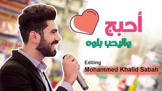 getlinkyoutube.com-الشاعر صادق طلال _ احبج واليحب بلوه _ مونتاج محمد خالد صباح