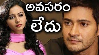getlinkyoutube.com-మహేష్ సినిమా అంటే అంతేనా..! | Rakul Shocking Comments about Mahesh Babu Movie..!