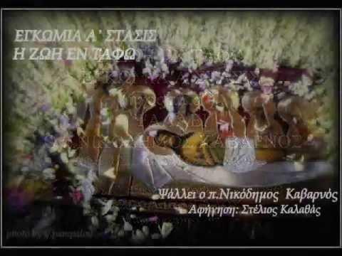 Η ΖΩΗ ΕΝ ΤΑΦΩ - ΕΓΚΩΜΙΑ Α΄ΣΤΑΣΙΣ π.Ν.KABARNOS