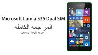 مراجعة الكامله لجهاز Microsoft Lumia 535 Dual Sim
