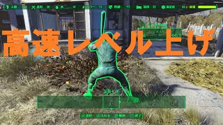 【fallout4】高速レベル上げ!経験値無限取得【裏技】