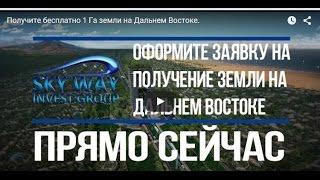 Любой россиянин сможет получить гектар земли Дальнего Востока уже 1 мая