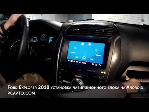 Ford Explorer 2018 установка навигационного блока на Android
