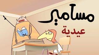 #مسامير - عيدية