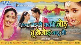 getlinkyoutube.com-तोहर नईखे कवनो जोड़ - Bhojpuri Movie | Tohar Naikhe Kavno Jod Tu Bejod Badu Ho - Pawan Singh,