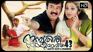 getlinkyoutube.com-Malayalam full movies | Namboothiri Yuvavu @ 43 | New Malayalam Movie | Full HD | 2013 Movie