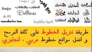 getlinkyoutube.com-افضل  10 مواقع حديثة لـ تحميل الخطوط ( عربية / انجليزية ) وطريقة تنزيلها
