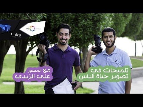 ١٥ -  تلميحات في تصوير حياة الناس مع علي الزيدي