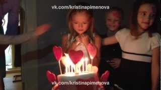 getlinkyoutube.com-Kristina's 7th birthday | vk.com/kristinapimenova