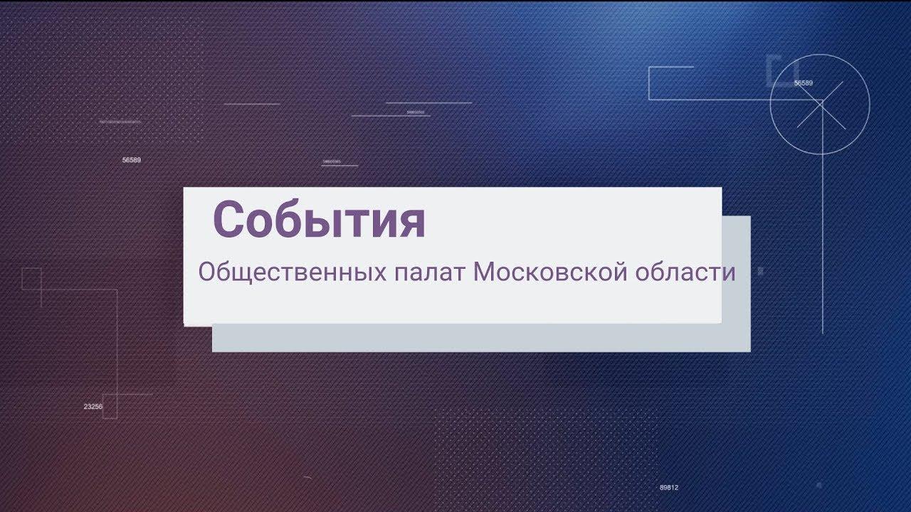 Итоги работы Общественной палаты Московской области с 2015 по 2018 годы