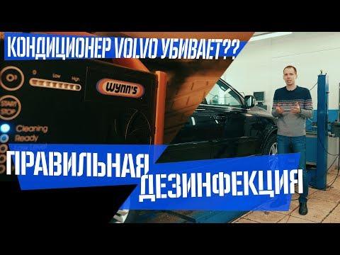Где у Вольво V50 находится салонный фильтр