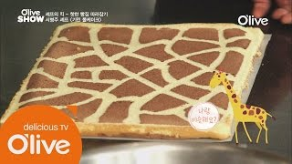 "getlinkyoutube.com-완전 신기해! 핫한 빵집 셰프의 ""기린 모양 케이크 만드는 법"" 올리브쇼 2015 20화"