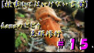 getlinkyoutube.com-【検索してはいけない言葉】hamuのビビり克服修行part15