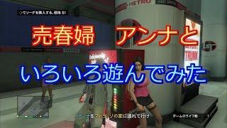 【 GTA5 】 売春婦アンナといろいろ遊んでみた 【ONLINE】