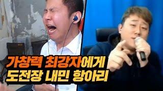 getlinkyoutube.com-가창력 최강자 철구에게 도전장 내민 항아리, 노래대결 (17.01.22-4) :: ChulGu