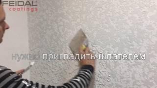 getlinkyoutube.com-Видео урок по нанесению декоративной штукатурки FEIDAL.