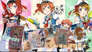 getlinkyoutube.com-(^・x・^2015年日本動漫收穫介紹02【ラブライブ!WS爆盒 】♫