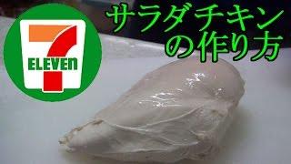 getlinkyoutube.com-【ダイエットメニュー】激旨!セブンイレブンのサラダチキンレシピ