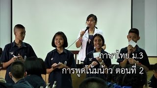 getlinkyoutube.com-ภาษาไทย ม.3 การพูดโน้มน้าว ตอนที่ 2 ครูชมชนก ทรงมิตร
