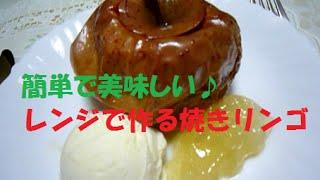 getlinkyoutube.com-焼きりんごの作り方 電子レンジで簡単レシピ How to make baked apples