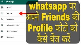 [Hindi] How To Change Friend's WhatsApp Profile Picture...Easy step, small trick & full masti.